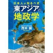 日本人が知るべき東アジアの地政学(PHP文庫) [文庫]