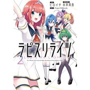 ラピスリライツ 2<2>(電撃コミックスNEXT) [コミック]