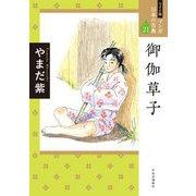 御伽草子(ワイド版 マンガ日本の古典〈21〉) [全集叢書]