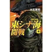 東シナ海開戦〈4〉尖閣の鳴動(C★NOVELS) [新書]