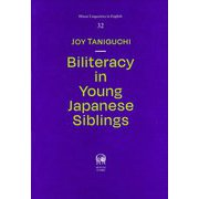 Biliteracy in Young Japanese Siblings(Hituzi Linguistics in English〈No.32〉) [単行本]