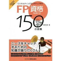 コンサルティング力がアップする FP資格を活かす150の話題〈2021年度版〉 [単行本]