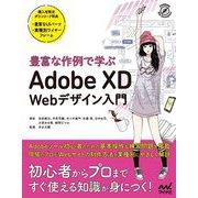 豊富な作例で学ぶ Adobe XD Webデザイン入門 [単行本]