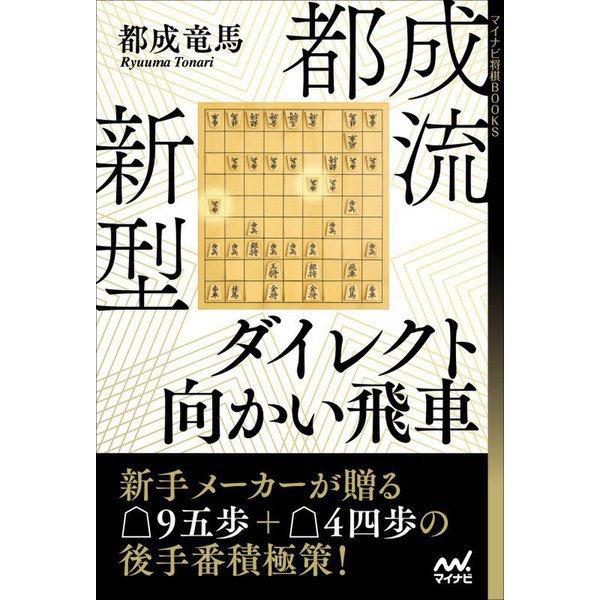 都成流 新型ダイレクト向かい飛車(マイナビ将棋BOOKS) [単行本]