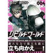 """リビルドワールド """"VOLUME""""4(電撃コミックスNEXT) [コミック]"""