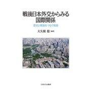 戦後日本外交からみる国際関係―歴史と理論をつなぐ視座 [単行本]