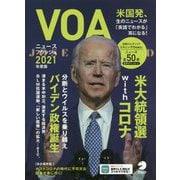 VOAニュースフラッシュ〈2021年度版〉 [単行本]
