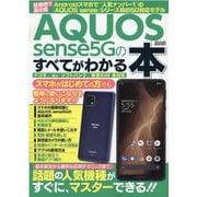 AQUOS sense5Gのすべてがわかる本(メディアックスMOOK<927>) [ムックその他]