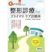 整形診療 for プライマリ・ケア診療所(Gノート増刊) [単行本]