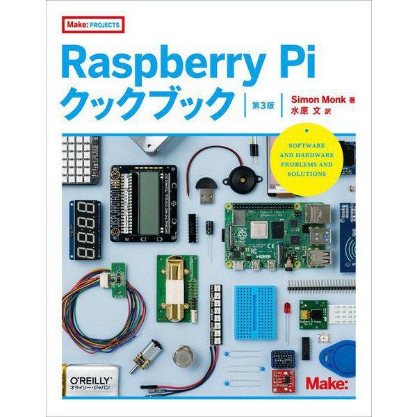 Raspberry Piクックブック 第3版 [単行本]