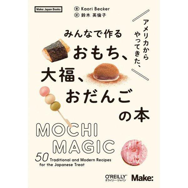 アメリカからやってきた、みんなで作るおもち、大福、おだんごの本(Make:Japan Books) [単行本]