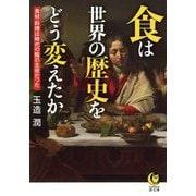 食は世界の歴史をどう変えたか―食材・料理は時代の陰の主役だった(KAWADE夢文庫) [文庫]
