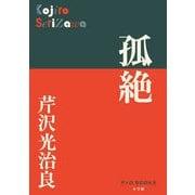孤絶(P+D BOOKS) [単行本]