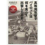 真珠湾攻撃でパイロットは何を食べて出撃したのか―日本海軍料理ものがたり(光人社NF文庫) [文庫]
