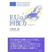 EUの回復力 [単行本]