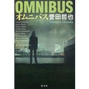 オムニバス [単行本]