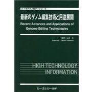 最新のゲノム編集技術と用途展開(バイオテクノロジー) [単行本]