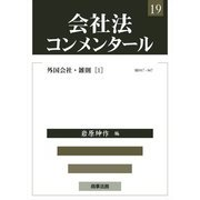 会社法コンメンタール〈19〉外国会社・雑則〈1〉 [全集叢書]