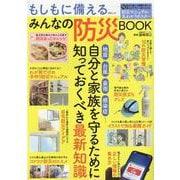 もしもに備えるみんなの防災BOOK-自分と家族を守るために知っておくべき最新知識(MSムック) [ムックその他]