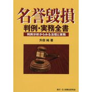 名誉毀損判例・実務全書―判例分析からみる法理と実務 [単行本]