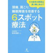 その症状の原因は鼻と喉にある!?頭痛、肩こり、睡眠障害を改善する6スポット療法 [単行本]