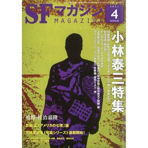 S-Fマガジン 2021年 04月号 [雑誌]