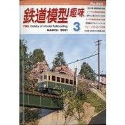 鉄道模型趣味 2021年 03月号 [雑誌]