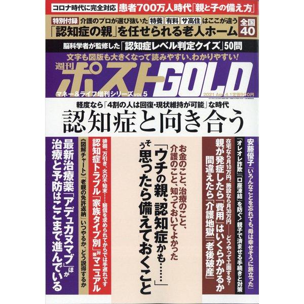 増刊週刊ポスト 2021年 4/1号 [雑誌]