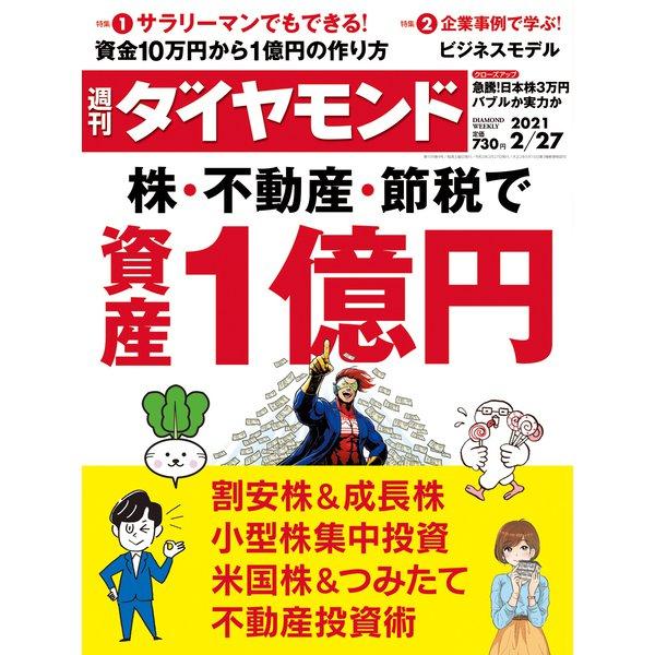 週刊 ダイヤモンド 2021年 2/27号 [雑誌]