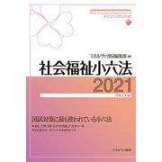 社会福祉小六法〈2021(令和3年版)〉 [単行本]