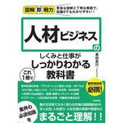 人材ビジネスのしくみと仕事がこれ1冊でしっかりわかる教科書(図解即戦力) [単行本]