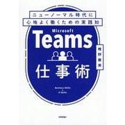 Teams仕事術―ニューノーマル時代に心地よく働くための実践知 [単行本]