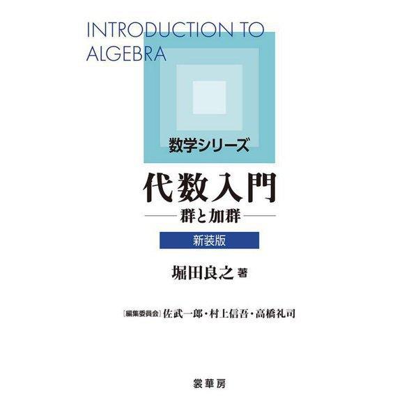 代数入門―群と加群 新装版 (数学シリーズ) [単行本]