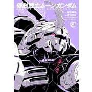 機動戦士ムーンガンダム 7 (角川コミックス・エース) [コミック]