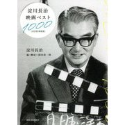 淀川長治映画ベスト1000 決定版新装版 [単行本]