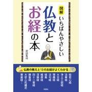 図解 いちばんやさしい仏教とお経の本 [文庫]