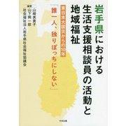 岩手県における生活支援相談員の活動と地域福祉―東日本大震災からの10年「誰一人、独りぼっちにしない」 [単行本]