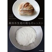 高加水生地の粉ものレッスン―パンにもピザにもおやつにもなる [単行本]