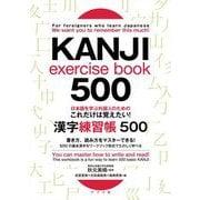 日本語を学ぶ外国人のためのこれだけは覚えたい!漢字練習帳500 [単行本]