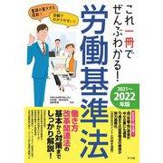 これ一冊でぜんぶわかる!労働基準法〈2021~2022年版〉 [単行本]