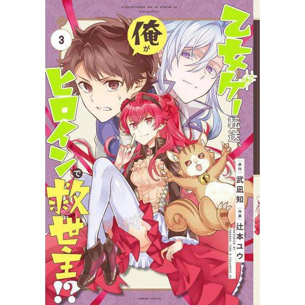 乙女ゲー転送、俺がヒロインで救世主!?(3)(ガンガンコミックス) [コミック]