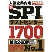 完全最強SPI&テストセンター1700題〈2023最新版〉 [単行本]