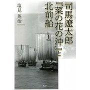 司馬遼太郎『菜の花の沖』と北前船 [単行本]