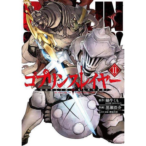 ゴブリンスレイヤー(11)(ビッグガンガンコミックス) [コミック]