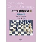チェス戦略大全〈3〉両翼の攻防 [単行本]