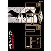 ゴルゴ13<200巻>-亡者と死臭の大地(SPコミックス) [コミック]