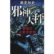 邪神の天秤―警視庁公安分析班(講談社ノベルス) [新書]