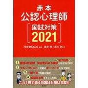 赤本 公認心理師国試対策〈2021〉 [単行本]