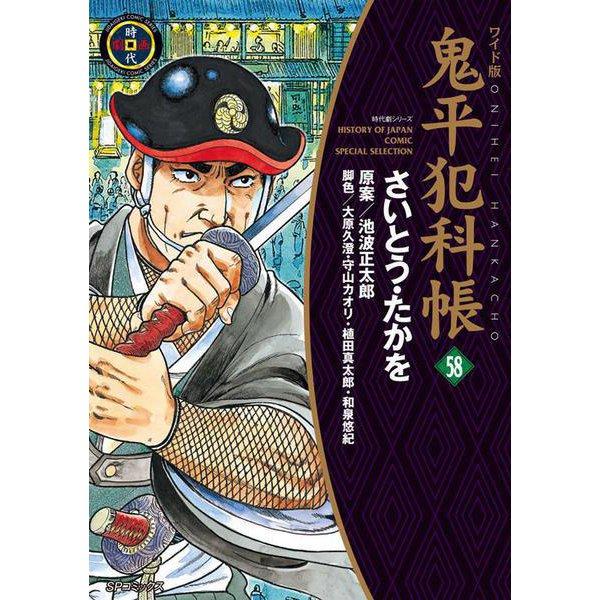 ワイド版鬼平犯科帳<58巻>(SPコミックス) [コミック]