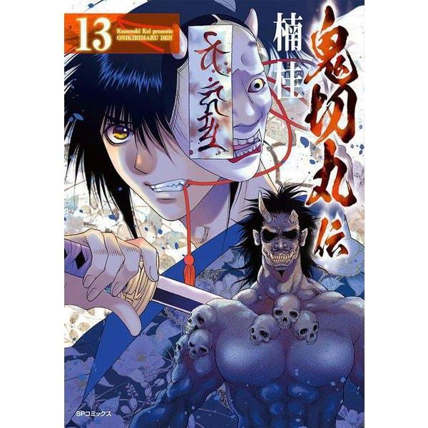 鬼切丸伝<13巻>(SPコミックス) [コミック]